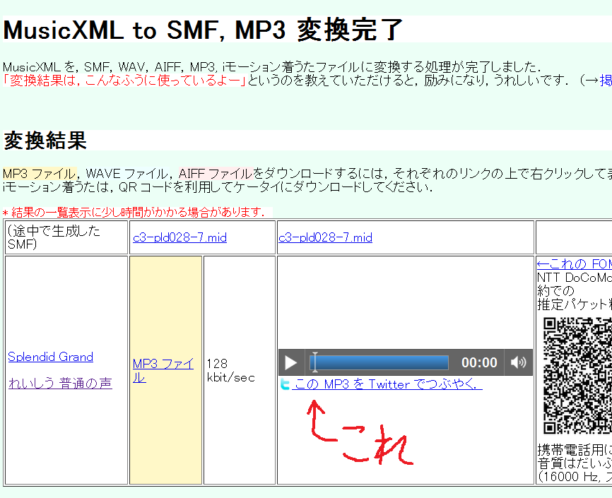 xml2mp3_Tweet.png
